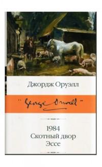 1984. Skotnyi dvor. Esse [1984. Animal Farm. Essays]