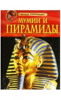Mumii i piramidy. Detskaia entsiklopediia. [Mummies and Pyramids]