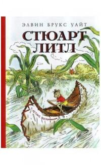 Stiuart Litl [Stuart Little]