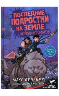 Poslednie podrostki na Zemle i Korol' koshmarov [Last Kids on Earth and Nightmar
