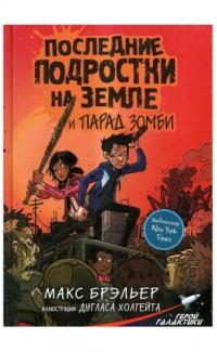 Poslednie podrostki na Zemlie i parad zombi [Last Kids on Earth and the Zombie P