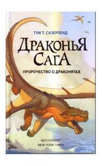 Drakon'ia saga. Prorochestvo o drakoniatakh [Wings of Fire Book 1: The Dragonet