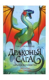 Drakon'ia saga. Skrytoe korolevstvo [Wings of Fire Book 3: The Hidden Kingdom]