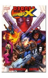 Dedpul protiv Otriada Iks [Deadpool vs. X-Force]