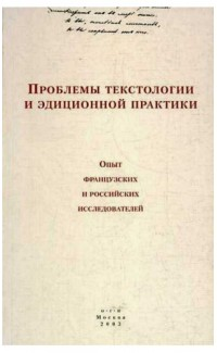 Problemy tekstologii i editsionnoi praktiki [Problems of textual and editing practice: French and Russian research]