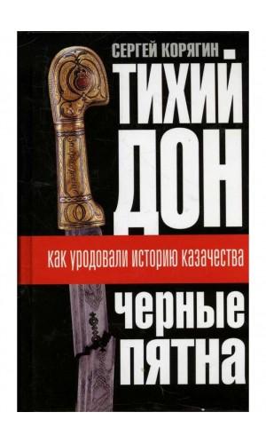 Tikhii don: 'chernye piatna' [Quiet Flows the Don: How the history of the Cossacks was mocked]