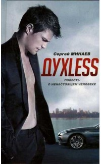 Dukhless. Povest' o nenastoiashem cheloveke [Soul-Less. Novel about a Fake Man]