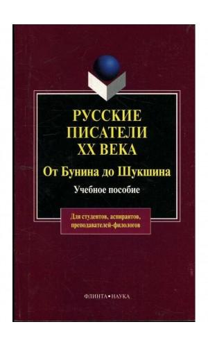 Русские писатели ХХ века. От Бунина до Шукшина