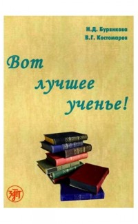 Vot luchshee uchen'e! [Reading is the Best Way to Learn!]