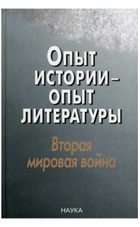 Opyt istorii - opyt literatury. Vtoriaia mirovaia voina [The experience of history is the experience of literature. WWII]
