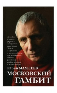 Moskovskii gambit [Moscow Gambit]