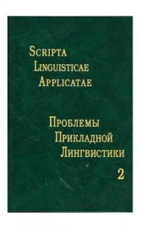 Problemy prikladnoi lingvistiki 2 [Scripta linguisticae applicate]