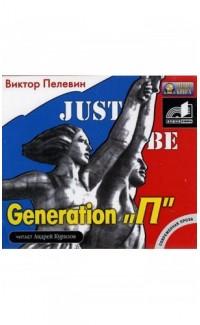 Pokolenie P. [Generation Pepsi]