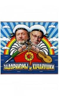 Zadornizmy i Kachanushki [Zadornizmy and Kachanushki]