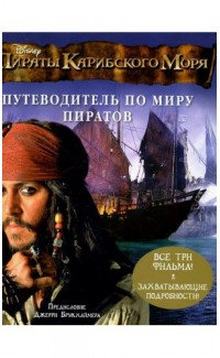 Путеводитель по миру Пиратов Карибского моря