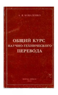 Obshchii kurs nauchno-tekhnicheskogo perevoda [General course of scientific and technical translation]