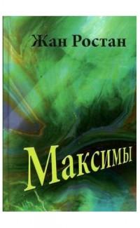 Maksimy [Maxims]