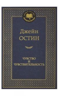 Chuvstvo i chuvstvitel'nost' [Sense and Sensibility]