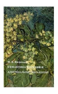 Semantika narechii i adverbial'nykh vyrazhenii [Semantics of Adverbs and Adverbial Expressions]