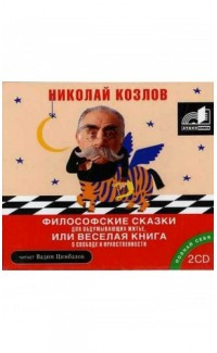 Философские сказки для обдумывающих житье (Николай Козлов)
