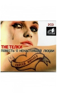 The Telki. Povest' o nenastoiashchei liubvi [The Chicks. A Story of Untrue Love]
