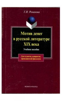 Motiv deneg v russkoi literature XIX veka [The motive of money in Russian literature of the nineteenth century. Tutorial]