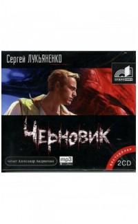 Chernovik [Draft]