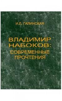 Vladimir Nabokov: sovremennye prochteniia [Vladimir Nabokov: modern reading]