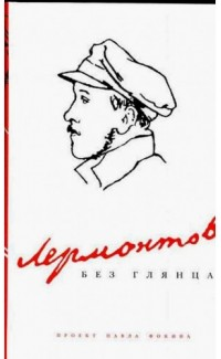 Lermontov bez gliantsa [Lermontov without Luster]