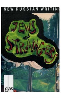 Glas. New Russian Writing. Volume 6. Jews and Strangers.
