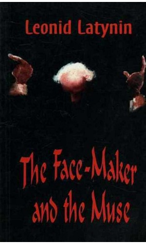 Glas. New Russian Writing. Volume 21. The Face-Maker and the Muse