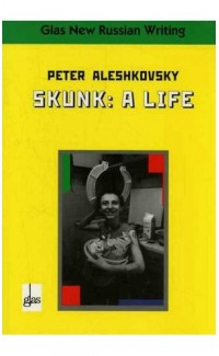 Glas. New Russian Writing. Volume 15. Skunk: A Life
