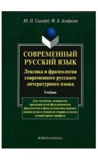Sovremennyi russkii iazyk. Leksika i frazeologiia [Modern Russian. Lexicon and]