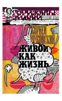 Zhivoi kak zhizn' O russkom iazyke [Alive as Life: About the Russian Language]