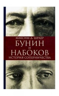 Bunin i Nabokov. Istoriia sopernichestva [Bunin and Nabokov. A History of Rivalry]