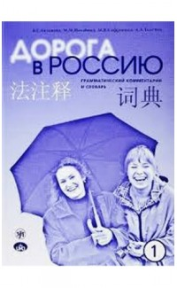 Doroga v Rossiiu. Element. uroven'. Kommentarii na Kitaiskom iazyke [Road to Russia. Elementary level. In Chinese]