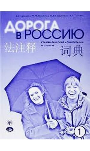 Doroga v Rossiiu. Element. uroven'. Kommentarii na Kitaiskom iazyke [Road to Russia. Elementary level. In Chinese]