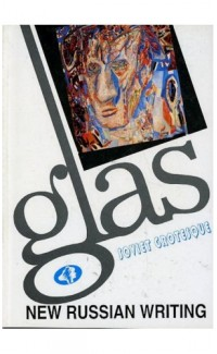 Glas. New Russian Writing. Volume 2. Soviet Grotesque