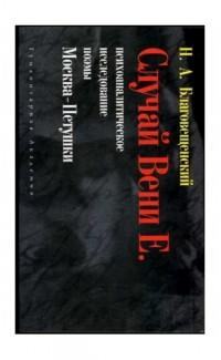 Sluchai Veni E. psikhoanaliticheskoe issledovanie Moskva-Petushki [Psychological study of Moscow-Petushki]