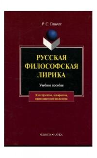 Russkaia filosofskaia lirika. 1910 gody [Russian Phylosofic Poetry. 1910s]