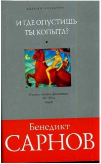 Stat'i ocherki fel'etony 80-90-x godov [Articles, essays, feuilletons of the 80-90's]