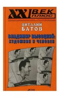 Vladimir Vysotskii: Khudozhnik i chelovek [Vysotsky: Artist and a Man]