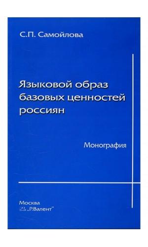 Iazykovoi obraz bazovykh tsennostei rossiian [Linguistic Image of Russan Values]