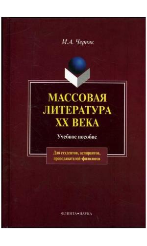 Massovaia literatura XX veka [Mass Literature of XX Century]