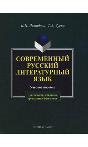 Sovremennyi Russkii literaturnyi iazyk [Modern Russan Literary Language]