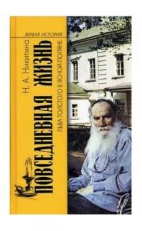 Povsednevnaia zhizn' L'va Tolstogo v Iasnoi Poliane [The daily life of Leo Tolstoy in Yasnaya Polyana]