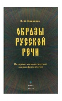 Obrazy russkoi rechi [Methaphors of Russian Speach]