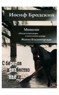 Иосиф Бродский: Монолог