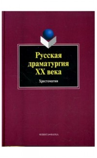 Russkaia dramaturgiia XX veka Khrestomatiia [Russian Dramatic Art in XX Century]