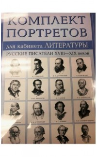 Russkie pisateli 18-19 veka [Russian Writers of 18-19 Century]